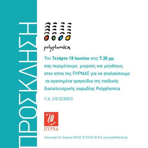 PYRNA Cultural Organisation