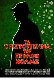 """CHRISTMAS WITH SHERLOCK HOLMES"""